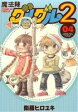 【中古】 魔法陣グルグル2(04) ガンガンC ONLINE/衛藤ヒロユキ(著者) 【中古】afb