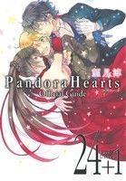 青年, その他  Pandora Hearts Official Guide241(25) Last Dance GC() afb
