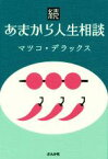 【中古】 続 あまから人生相談 /マツコ・デラックス(著者) 【中古】afb