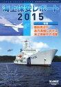 ブックオフオンライン楽天市場店で買える「【中古】 海上保安レポート(2015 /海上保安庁(編者 【中古】afb」の画像です。価格は200円になります。