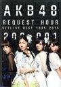 【中古】 AKB48 リクエストアワーセットリストベスト10...