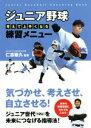 【中古】 ジュニア野球 考えて上手くなる練習メニュー 気づかせ、考えさせ、自立させる! /仁志敏久 【中古】afb