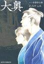【中古】 大奥(第十二巻) ジェッツC/よしながふみ(著者) 【中古】afb