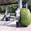 【中古】 ドリアン少年(Type−C)(DVD付) /NMB...