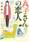 【中古】 A子さんの恋人(1) ビームC/近藤聡乃(著者) 【中古】afb