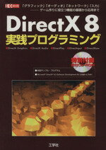 【中古】 DirectX8実践プログラミング 「グラフィック」「オーディオ」「ネットワーク」「入力」 ゲーム作りに役立つ機能の基礎から応用まで I/O別冊/情報・ 【中古】afb