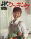 【中古】 森尾由美の大好き家族!クッキング 旭屋出版MOOK...