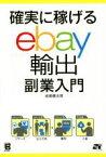 【中古】 確実に稼げる ebay輸出 副業入門 /成尾健太郎(著者) 【中古】afb