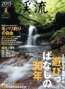 【中古】 渓流(2015夏) 別冊つり人vol.401/つり人社(その他) 【中古】afb