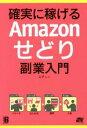 【中古】 確実に稼げる Amazonせどり 副業入門 /エディー(著者...