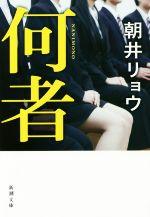 何者/朝井リョウ