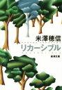 【中古】 リカーシブル 新潮文庫/米澤穂信(著者) 【中古】afb