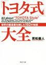 【中古】 「トヨタ式」大全 世界の製造業を制した192の知恵 PHP文庫/若松義人(著者) 【中古】afb