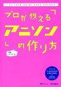 【中古】 プロが教えるアニソンの作り方 /ランティス(その他) 【中古】afb