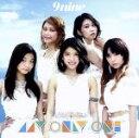 【中古】 MY ONLY ONE(初回生産限定盤B) /9nine 【中古】afb