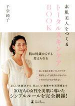 【中古】 トータルスキンケアBOOK 素肌美人をつくる /千堂純子(著者) 【中古】afb