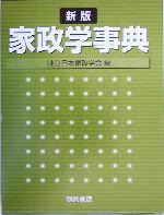 【中古】 家政学事典 /日本家政学会(著者) 【中古】afb