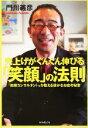 【中古】 売上げがぐんぐん伸びる「笑顔」の法則 「笑顔コンサ...