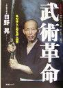 ブックオフオンライン楽天市場店で買える「【中古】 武術革命 真の達人に迫る超人間学 /日野晃(著者 【中古】afb」の画像です。価格は110円になります。