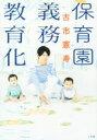 【中古】 保育園義務教育化 /古市憲寿(著者) 【中古】afb