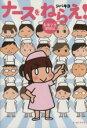 【中古】 ナースをねらえ! 看護学生奮闘記 コミックエッセイの森/シバキヨ(著者) 【中古】afb