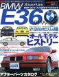 【中古】 BMW3シリーズ/E36 型式別・輸入車徹底ガイド ハイパーレブインポート02/趣味・就職ガイド・資格(その他) 【中古】afb