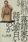 【中古】 いつも同じお題なのに、なぜ落語家の話は面白いのか /立川談慶(著者) 【中古】afb