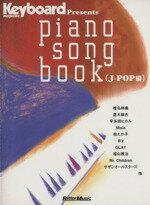 【中古】 ピアノソングブック J−POP編 Keyboard magazine Presents /芸術・芸能・エンタメ・アート(その他) 【中古】afb