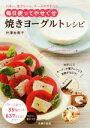 ブックオフオンライン楽天市場店で買える「【中古】 焼きヨーグルトレシピ /井澤由美子(著者 【中古】afb」の画像です。価格は237円になります。