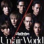 【中古】 Unfair World(DVD付) /三代目 J Soul Brothers from EXILE TRIBE 【中古】afb