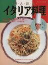 【中古】 かんたんイタリア料理 ブティック・ムックNo.167/片岡護...