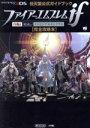 【中古】 NEWニンテンドー3DS ファイアーエムブレムif 完全攻略本 ワンダーライフシリーズ/趣味・就職ガイド・資格(その他) 【中古】afb