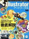 【中古】 Illustratorアートワークス エムディエヌ・ムックインプレスムック/情報・通信・コンピュータ 【中古】afb
