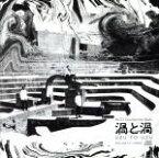 【中古】 渦と渦(初回生産限定盤)(DVD付) /NICO Touches the Walls 【中古】afb