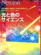 【中古】 光と色のサイエンス ニュートンムックNewton別冊/サイエンス(その他) 【中古】afb