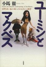 【中古】 ユーミンとマクベス 日照り雨=狐の嫁入りの文化人類学 /小馬徹(著者) 【中古】afb