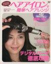 ブックオフオンライン楽天市場店で買える「【中古】 DVDだからよくわかる!!ヘアアイロンで簡単ヘアアレンジ SANWA MOOK/実用書(その他 【中古】afb」の画像です。価格は237円になります。