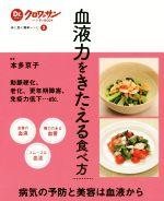 【中古】 血液力をきたえる食べ方 体に効く簡単レシピ 2 Dr.クロワッサンハンディBOOK/本多京子(その他) 【中古】afb
