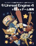 アプリケーション, その他  Unreal Engine4 () afb