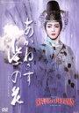 【中古】 あかねさす紫の花/REVUE OF DREAMS /瀬奈じゅん 【中古】afb