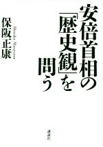【中古】 安倍首相の「歴史観」を問う /保阪正康(著者) 【中古】afb