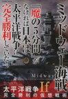 【中古】 ミッドウェー海戦「魔の5分間」がなければ日本は太平洋戦争に完全勝利していた! If 太平洋戦争完全勝利の仮想戦術 COSMIC MOOK/歴史・地理(その 【中古】afb