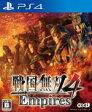 【中古】 戦国無双4 Empires /PS4 【中古】afb