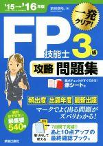 【中古】FP技能士3級攻略問題集一発クリア!('15−'16年版)/前田信弘(著者)【中古】afb