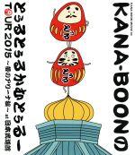 【中古】KANA−BOONMOVIE03/KANA−BOONのとぅるとぅるかむとぅるーTOUR2015〜夢のアリーナ編〜at日本武道館(Blu−ra【中古】afb