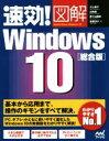 【中古】 速効!図解 Windows10