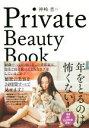 【中古】 神崎恵のPrivate Beauty Book /神崎恵(著者) 【中古】afb