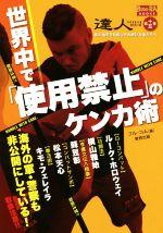 格闘技, その他  BUDORA BOOKS() afb