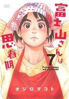 【中古】 富士山さんは思春期(7) アクションC/オジロマコト(著者) 【中古】afb