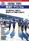 【中古】 FOOTBALL PEOPLE 横浜F・マリノス編 ぴあMOOK/ぴあ(その他) 【中古】afb